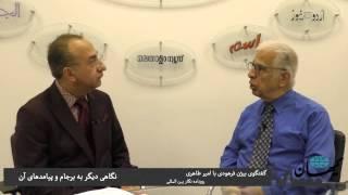 Download کیهان لندن- برجام و پیامدهای آن در گفتگو با امیر طاهری: این رژیم در چهارچوب خودش نیز شکست خورده است Video