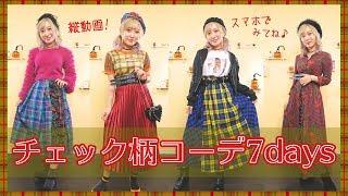 Download 【縦動画】チェック柄の秋服で1週間コーデ♡ Video