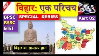 Download Bihar Gk I बिहार: एक परिचय l बिहार सामान्य ज्ञान Part-02 l BTET,BPSC,BSSC,OTHER EXAMS Video