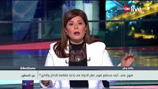 Download بين السطور - نزول المصريين في جمعة التفويض 2013 والانتخابات الرئاسية عنوان لشرعية الشعب Video