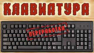 Download Как переработать старую клавиатуру | Что можно сделать из клавиатуры Video