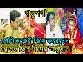 Download গায়ে হ্লুদ থেকে কনে বিদায় বাল্যবন্ধুর সাথে ঋতুপর্ণার বিয়ের দিনটি যেমন ছিল|Rituparna Sengupta wedding Video
