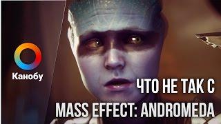 Download Что не так с Mass Effect: Andromeda Video