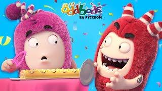 Download Чуддики | День Рождения! | Смешные мультики для детей Video