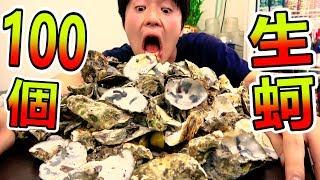 Download 大胃王挑戰吃光100個の生蚵!? 100元生蚵吃到飽的超話題性店家簡直天堂一般 Video