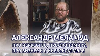 Download Александр Меламуд про искусство, про экономику, про бизнес и о киевском мэре Video
