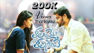 Download Kalavai Kalisaave   2019 Telugu Short Film   Touch Screenz Productions Video