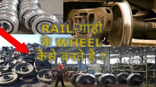 Download RAIL-गाड़ी के WHEEL कैसे बनते है ? HOW RAIL-ENGINE WHEELS ARE MADE ? Video