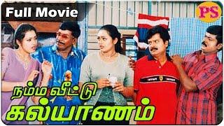 Download Namma Veetu Kalyanam-Vadivelu,Vivek,Murali,Super Hit Tamil Full Comedy Movie Video
