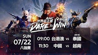 Download 《Garena 傳說對決》 2018/07/22 09:00 AWC世界盃 八強賽Day2 Video