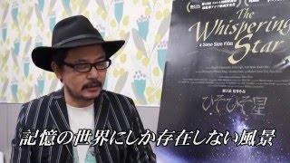 Download 映画 Full Days 園 子温 監督 ☆最新作☆【ひそひそ星】ファンにはたまらない特別インタビュー Video