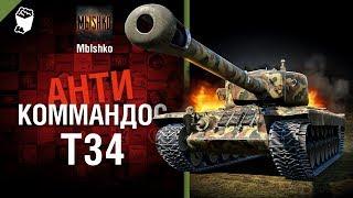 Download Т34 - Антикоммандос № 42 - от Mblshko [World of Tanks] Video