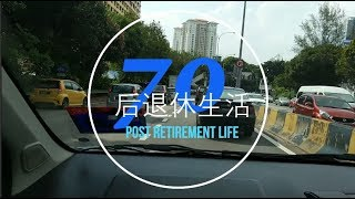 Download 集1.中国人移居大马生活:槟城-世界十大最适合养老的城市/MM2H【70后退休日记】 Video