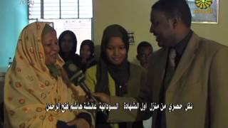 Download المذيع مصعب محمود في منزل اولى الشهادة السودانية 2015 عائشة هاشم برنامج بيتنا قناة السودان Video