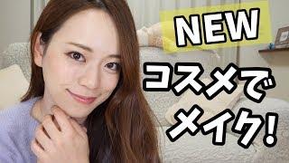 Download Newコスメをレビューしながらメイク!! Video