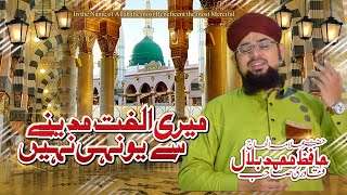 Download Meri Ulfat Madine Se | New Studio | Allama Hafiz Bilal Qadri | 2018 Video