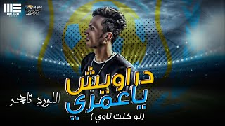 Download اغنية دراويش يا عمري 2018 الحان وتوزيع اللورد تايجر Video
