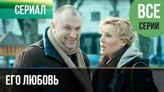 Download ▶️ Его любовь - Все серии - Мелодрама | Русские мелодрамы Video