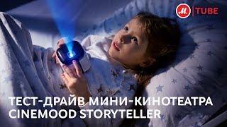 Download Распаковка и тест-драйв мини-кинотеатра Cinemood Storyteller Video
