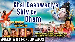 Download CHAL KAANWARIYA SHIV KE DHAM I HINDI MOVIE SONGS I FULL VIDEO SONGS JUKE BOX Video