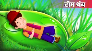 Download जादुई टॉम थंब | Tom Thumb Magical Fairy Tales | Hindi Fairy Tales And More | Parikathaen Video