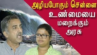 Download 2050 | half of chennai will be under the sea ISRO report | tamil news | tamil news today | redpix Video
