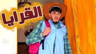 Download Mr SaLiMDZ I La Rentrée Scolaire - الدخول المدرسي I سليم و سليمان Video