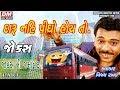 Download દારુ પીધેલા ના જોક્સ - Vijay Raval - New Comedy - Latest Gujarati Jokes in Kathiyavadi Comedy Jokes Video