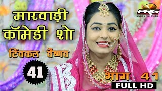 Download Twinkal Vaishnav Comedy Show Part 41 | देसी राजस्थानी कॉमेडी शो | Rajasthani Comedy | PRG Video Video