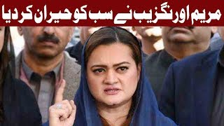 Download Maryam Aurangzeb's Reply on Imran Khan's 3rd Marriage - Express News Video