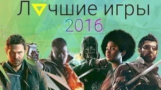 Download Лучшие игры 2016 Video