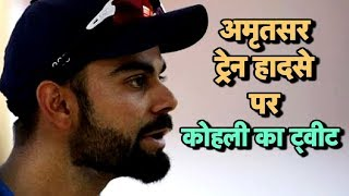 Download Virat Kohli Angry Over Amritsar Train Tragedy | Sports Tak Video