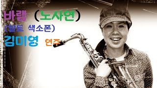 Download 색소폰 연주(saxophone)-바램-(알토 색소폰)김미영 Video