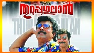 Download Thuruppu Gulan Malayalam Full Movie | Thuruppu Gulan | Mammootty | HD Movie | 2015 Upload Video