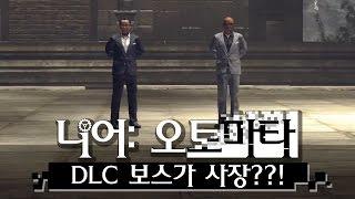 Download 니어오토마타DLC 약한사발 먹은듯한 사장님보스 vs 2B Video