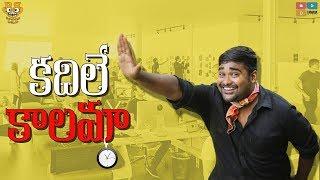 Download Kadile Kaalama || Bumchick Babloo Video