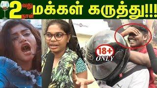 Download ஓவியா **** மாதிரி நடிச்சி இருக்கா 🍷🍺90ml 2nd Day public Opinion | OviyaArmy Video