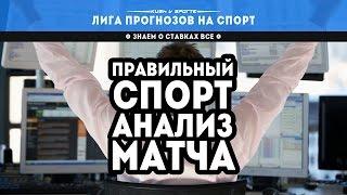 Download ПРАВИЛЬНЫЙ СПОРТ АНАЛИЗ МАТЧА Video