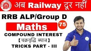Download 11:00 AM RRB ALP/GroupD | Maths by Sahil Sir | COMPOUND INTEREST TRICKS PART-III | Day #75 Video