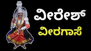 Download Veeresh veeragase Video