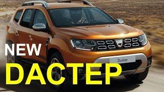 Download Новый Рено Дастер 2018 - обзор Александра Михельсона Renault Duster 2018 Video