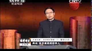 Download 20150125 法律讲堂 民国名案·张灵甫杀妻案(三)案发后 Video