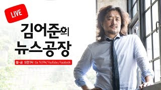 Download 7월 19일 (금) 김어준의 뉴스공장 LIVE (tbs TV/fm) Video