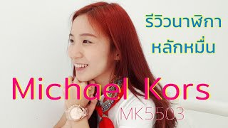 Download รีวิวนาฬิกาเรือนละหมื่น Michael Kors รุ่น MK5503 แพง สวย เท่ เข้าได้ทุกLife Style | ไนซ์ซื่อ Video