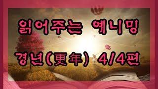Download 읽어주는 예니밍 014) 페미니즘소설 경년4 완결 엄마와 딸 Video