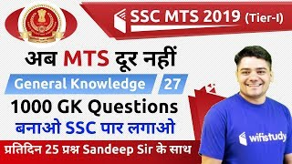 Download 6:00 PM - SSC MTS 2019   GK by Sandeep Sir   1000 Expected Questions (Day #26) Video
