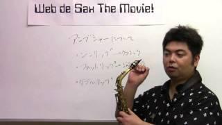 Download サックスレッスン~アムブシュアについて~WEB de SAX the Movie Vol.3 Video