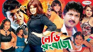Download Lady Rongbaz I লেডি রংবাজ I Amin Khan I Moon Moon I Shaiyla I Misha I Action Movie I Rosemary Video