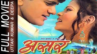 Download असर - Asar ॥ Uttar Kumar, Deepa || Haryanvi Movie 2017 || Latest haryanvi Movie Video