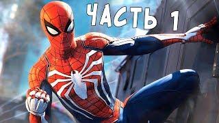 Download НОВЫЙ SPIDER-MAN на PS4 - ПРОХОЖДЕНИЕ #1 (Marvel's Spider-Man) Video